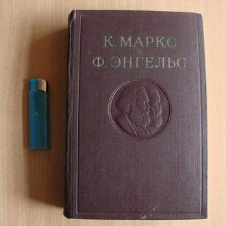 К. Маркс и Ф. Энгельс. Сочинения. Второе издание. Т. 7