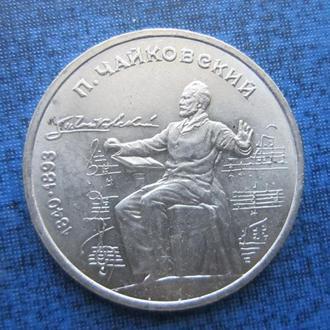 Монета 1 рубль СССР 1990 Чайковский