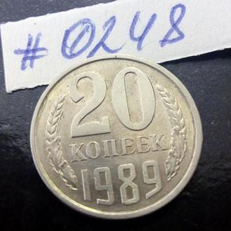 20 копеек (1989) СССР.