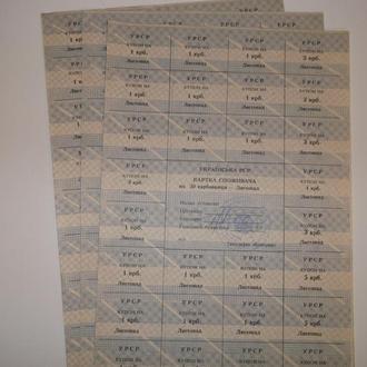 Картка споживача листопад 50 крб