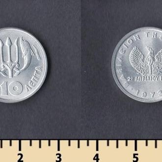 Греция 10 лепта 1973