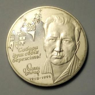 Олесь Гончар 2000