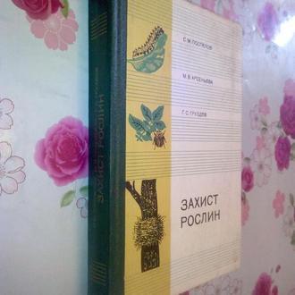 Поспєлов С.М., Арсеньєва М.В., Груздєв Г.С.  Захист рослин.