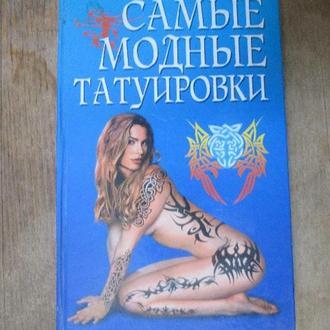 Самые модные татуировки.