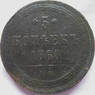 5 копеек 1860г.