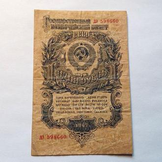 СССР 1 рубль 1947. Еще 100 лотов!
