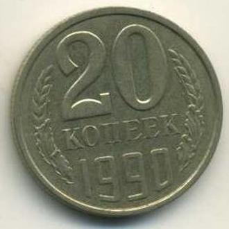 монета 20 копеек 1990 СССР
