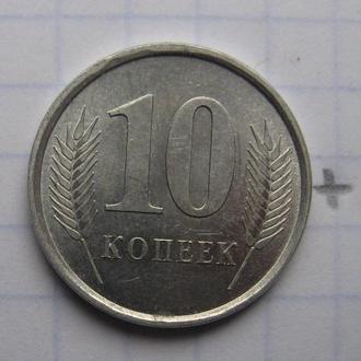 ПМР 10копеек 2005 года.