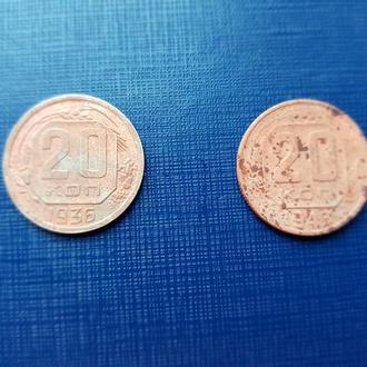 Монеты 20 копеек 1936, 1943 год