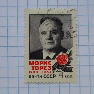 Марка почта СССР 1964 Морис Торез Франция
