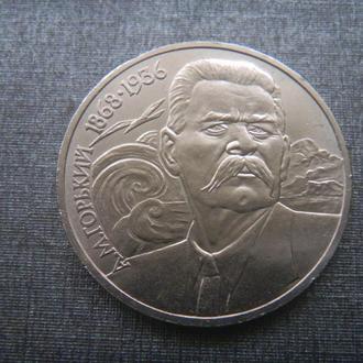 СССР 1 рубль 1988 Горький