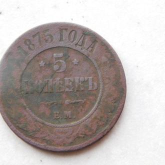 5 копеек 1875 год