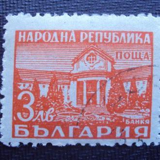 Болгария 1948г. гаш.