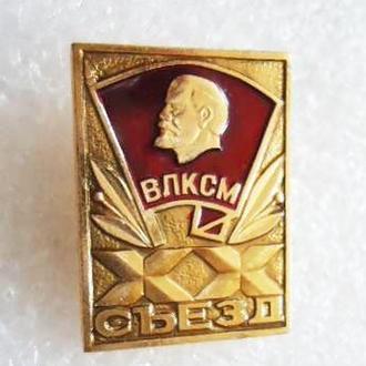 20 съезд ВЛКСМ комсомол значок