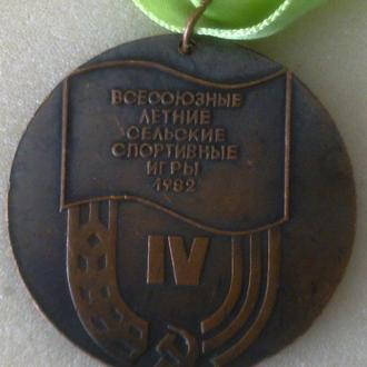 спорт, легкая атлетика, наградная медаль 4-х всесоюзных сельских соревнований, 1982г.