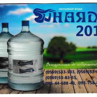Календарик 2016 Наяда, питьевая вода