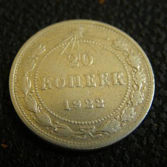 20 копеек 1922г
