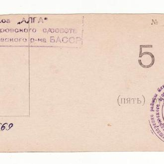 Колхоз Алга 5 рублей Башкортостан Кушнаренково Старо-Гумерово. Штамп, хозрасчет, желтоватая бумага