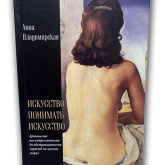 Искусство понимать Искусство, Анна Владимирская