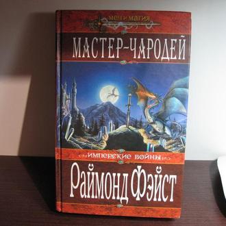 Фэйст Раймонд Мастер-чародей Меч и магия