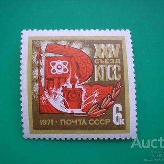 СССР. 1971 Съезд  MNH.