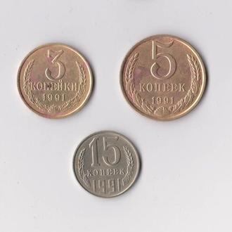 3, 5, 15 коп. = СССР = 1991 г. - Л