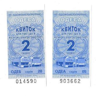 Билеты электротранспорт Одесса 2015 2016