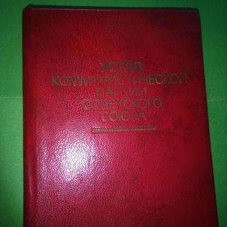 УСТАВ КОММУНИСТИЧЕСКОЙ ПАРТИИ СОВЕТСКОГО СОЮЗА. ИЗДАНИЕ 1977 ГОД. РАЗМЕР 10Х7 СМ.(К 018) №0254
