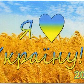 2017. Карманный календарик. Я люблю Украину!