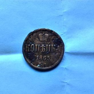 1 копейка 1865 года ЕМ