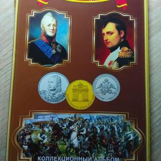 Набор монет + Альбом 200 лет победы Бородино. 28 монет