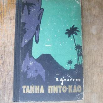 Аматуни. Тайна Пито Као. 1959.