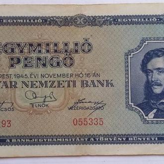 1 000 000 пенге 1945 г  Венгрия .