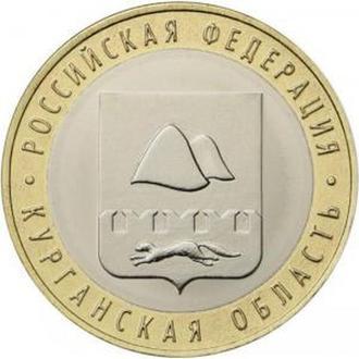 10 рублей 2018 Курганская область Новинка