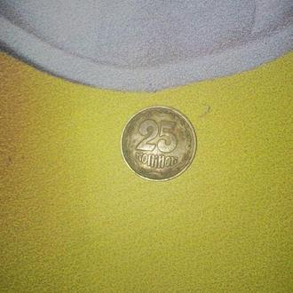 25 копеек 1992, 1 копейка 1992 3штуки