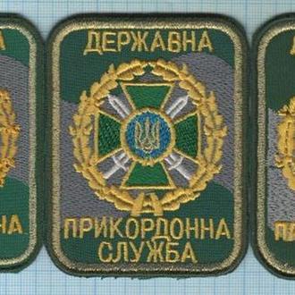 Шевроны ПВ Украины Пограничник Пограничная служба ДПСУ