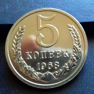 MN СССР 5 копеек 1968 г., из набора, РЕДКАЯ!