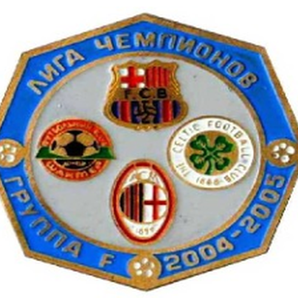 группа F Лига Чемпионов 2004-05 Барселона, Милан, Селтик, Шахтер