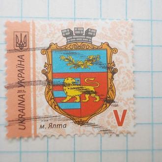 Марка почта Украина 2017 - III Герб Ялта Крым