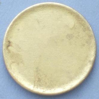 Заготовка для монеты 10 копеек Украина (11)