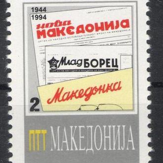 ПТТ Македония - газета 1994 - Michel Nr. 32 **