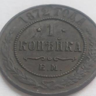 1 копейка 1872