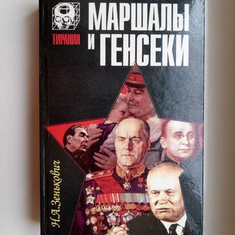 Маршалы и генсеки - Николай Зенькович -