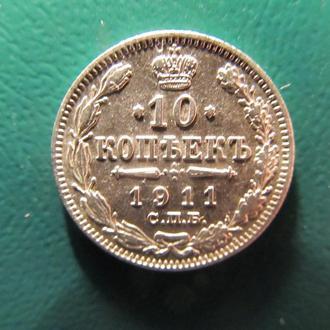 10 копеек 1911 г.