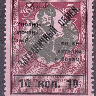 СССР 1925 заграничный обмен 10 коп MH