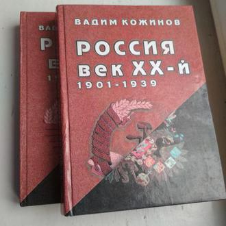 Вадим Кожинов. Россия век ХХй. две книги.