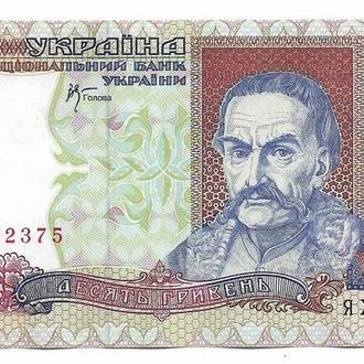 10 гривен 2000 Стельмах Сохран ЯЖ ...375