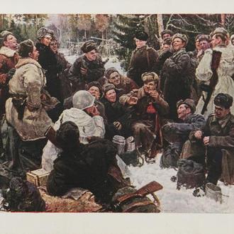 Открытка. Живопись. 1952 г. (1-29)