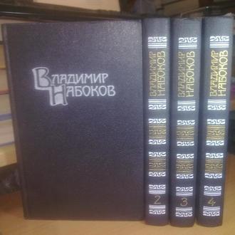 Набоков. Собрание сочинений в 4 томах (2)