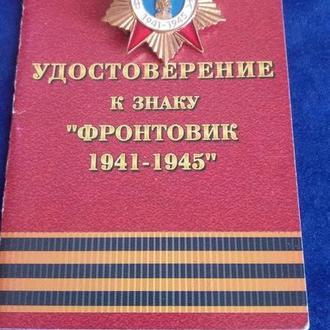 """Знак """"Фронтовик"""" с документом и подписью генерала армии Говорова"""